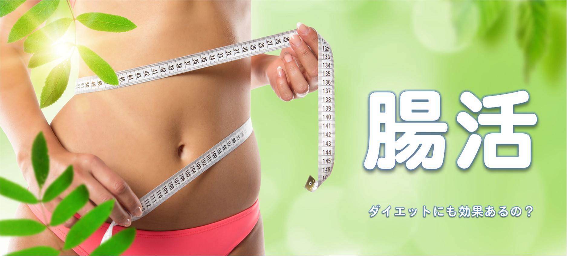 腸活ってダイエットに効果ある?腸活で8年以上リバウンドなしの方法
