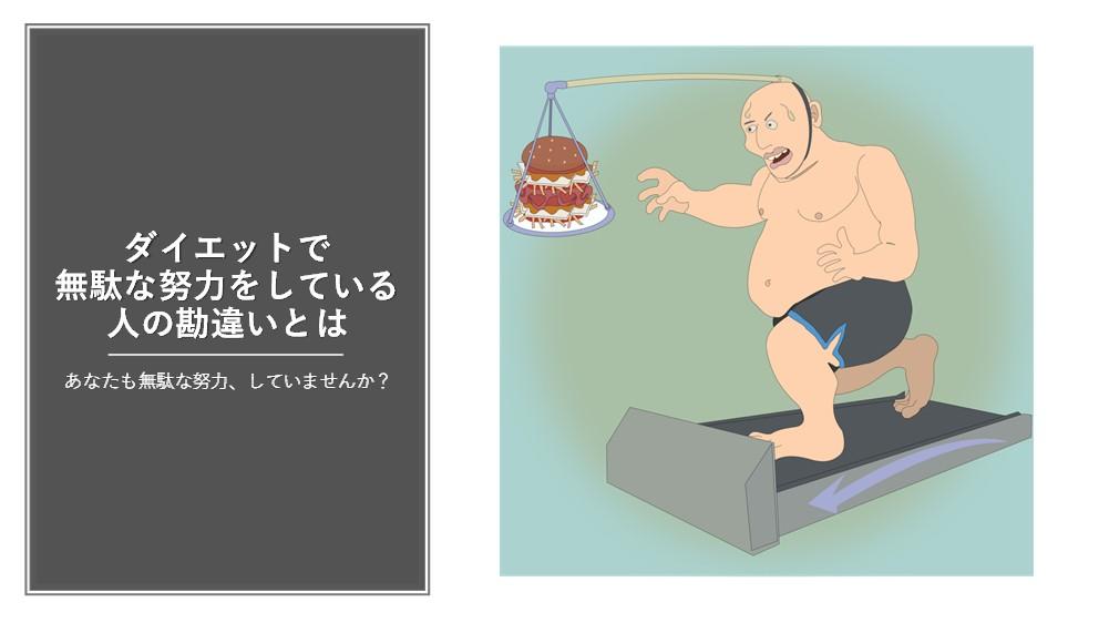 ダイエットで無駄な努力をしている人の勘違いとは